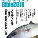 2018ショアジギ表紙02入稿