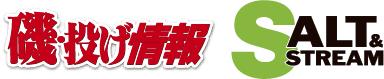 磯・投げ情報×ソルト & ストリーム
